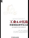 工业4.0实战:装备制造业数字化之道 (工业控制与智能制造丛书)