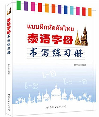 Read Online Thai letter writing exercise books(Chinese Edition) PDF