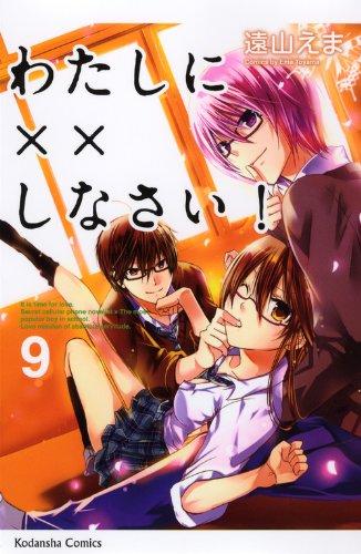 Watashi ni xx Shinasai!, Vol. 09
