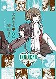 犬神さんと猫山さん (2)巻