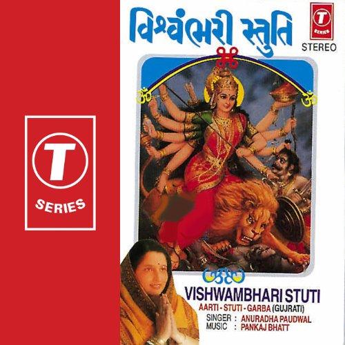 Vishwambhari Stuti By Govind Meer On Amazon Music