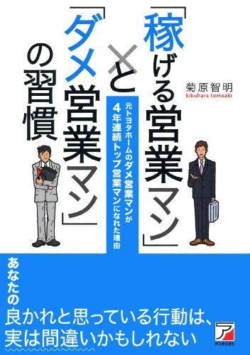 「稼げる営業マン」と「ダメ営業マン」の習慣 (アスカビジネス)