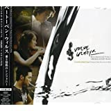 ベートーベン・ウィルス~愛と情熱のシンフォニー~ オリジナル・サウンド・トラック(日本限定盤)