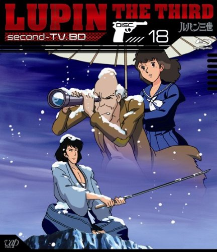 Lupin the Third second - TV. BD 18 [Blu-ray]