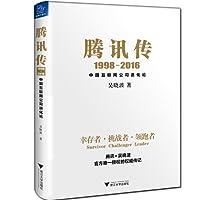 腾讯传1998-2016:中国互联网公司进化论