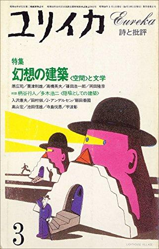 ユリイカ 1983 3月 特集 幻想の建築<空間>と文学