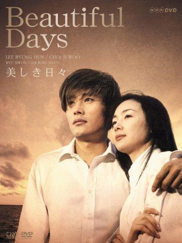 美しき日々 DVD-BOX<8枚組>