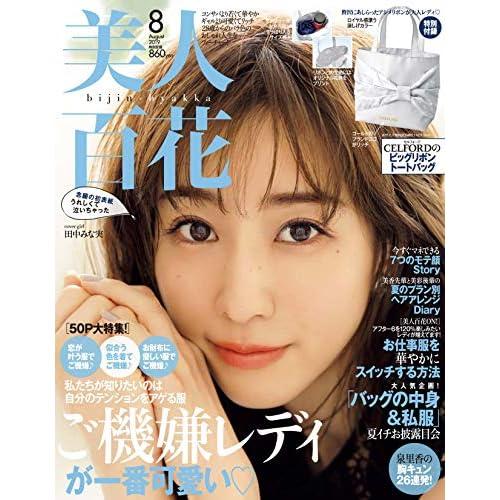 美人百花 2019年8月号 表紙画像