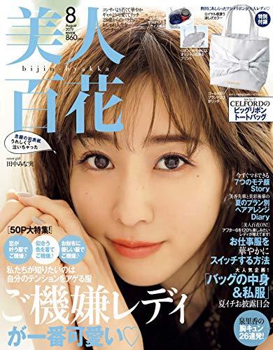 美人百花 最新号 表紙画像
