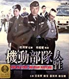 Tactical Unit - Human Nature (2008) By UNIVERSE Version VCD~In Cantonese & Mandarin w/ Chinese & English Subtitles ~Imported From Hong Kong~