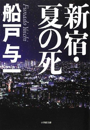 新宿・夏の死 (小学館文庫)