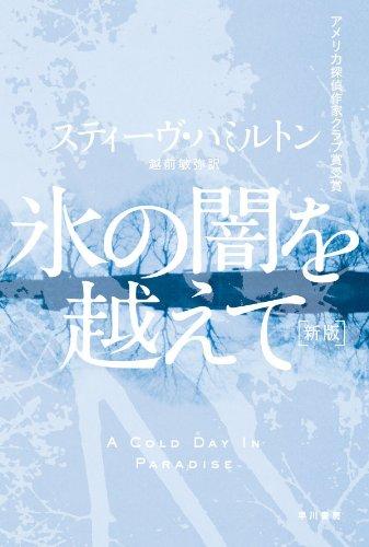 氷の闇を越えて〔新版〕 ハヤカワ・ミステリ文庫