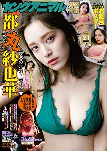 ヤングアニマル 最新号 表紙画像