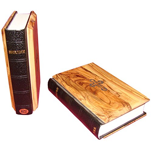Russian Orthodox Bible Holy Bible Study Book Olive Wood - Christian Gift (OW-BIB-001)