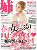 Ane ageha March 2016