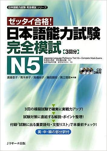 Japanese Language Proficiency Test N5 - Complete Mock Exam