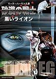 [DVD]砂漠の戦士/黒いライオン