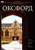 Oxford City Guide - Russian (Pitkin City Guides)