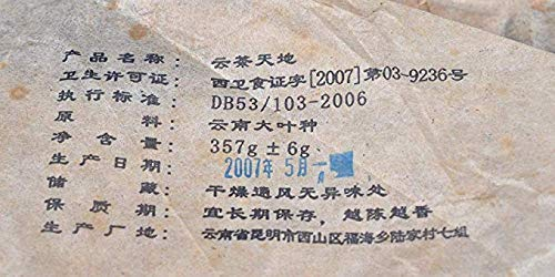 2007 Siyuan [Old Banzhang Pu'er cooked tea] [12 years of Chen Fang conversion] tastes mellow Attached jujube Chen Xiang mouth tooth fragrance [Yunnan seven son cake tea] whole 12.59oz / cake 7 cake by NanJie (Image #3)