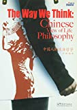 The Way We Think Chinese View of Life Philosophy (English and Chinese Edition)
