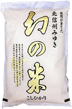 【玄米】長野県飯山産 玄米 JAながの 「幻の米」 「特A」受賞米 こしひかり 5kgx1袋 令和元年産