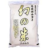 【精米】長野県飯山産 白米 JAながの 「幻の米」 「特A」受賞米 こしひかり 5kgx1袋 平成29年産