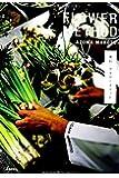 東信 フラワーメソッド FLOWER METHOD AZUMA MAKOTO