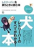 レトリーバーを飼うときに読む本 (趣味の教科書)