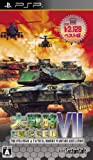Daisenryaku VII Exceed (System Soft Selection) [Japan Import]