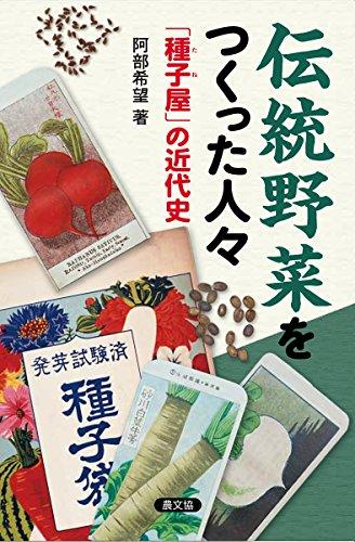 伝統野菜をつくった人々 「種子屋」の近代史