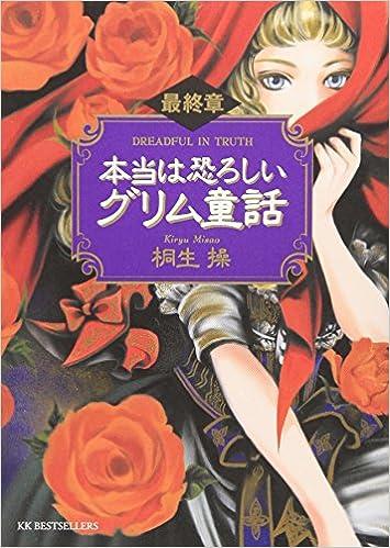 本当は怖いグリム童話・日本昔話厳選7つ 消し去られた設定
