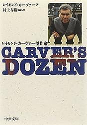 Carver's dozen_レイモンド・カーヴァー傑作選 (中公文庫)