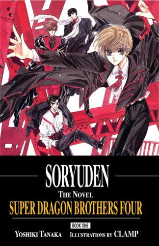 Soryuden   The Novel     Book One: Super Dragon Brothers Four