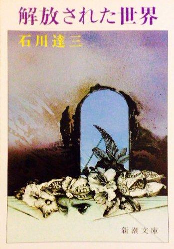 解放された世界 (新潮文庫 い 2-33)
