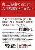 「史上最強の人生戦略マニュアル」フィリップ・マグロー