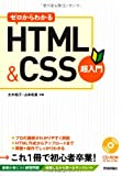 ゼロからわかる HTML&CSS超入門
