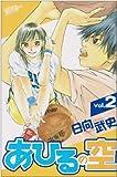 Ahiru No Sora [In Japanese] Vol.2