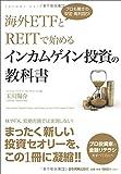 海外ETFとREITで始めるインカムゲイン投資の教科書