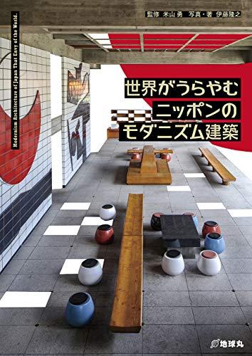 世界がうらやむニッポンのモダニズム建築