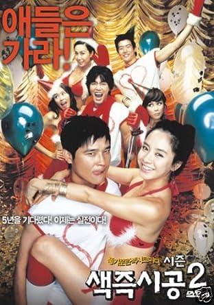 Sex Is Zero 2 / Sex Is Zero II - Korean Movie: Amazon co uk: DVD