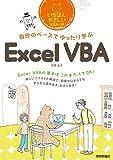 自分のペースでゆったり学ぶ Excel VBA
