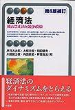 経済法 -- 独占禁止法と競争政策 第8版補訂 (有斐閣アルマ > Specialized)