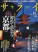 サライ 2010年 11月号 [雑誌]