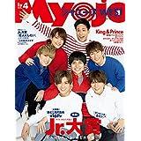 Myojo 2019年4月号 カバーモデル:ジャニーズ WEST ‐ ジャニーズウエスト