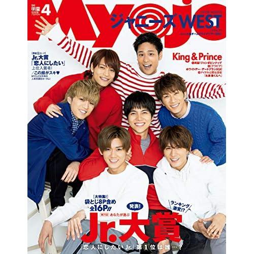 Myojo 2019年4月号 表紙画像