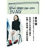 蒼井優 8740 DIARY 2011 - 2014 小さい表紙画像