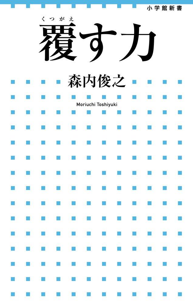 覆す力 (小学館新書) | 森内 俊...