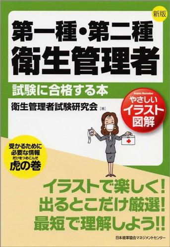 Read Online Daiisshu dainishu eisei kanrisha shiken ni gōkaku suru hon : yasashii irasuto zukai pdf epub