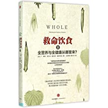Whole: Rethinking the Science of Nutrition (Chinese Edition)