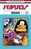 パタリロ! 97 (花とゆめCOMICS)